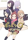 ポッピンQ reverse (角川コミックス・エース)