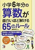 小学6年分の算数が面白いほど解ける65のルール (アスカビジネス)