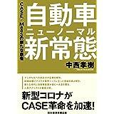 自動車 新常態(ニューノーマル) CASE/MaaSの新たな覇者