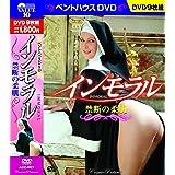 インモラル 禁断の柔肌 DVD9枚組 ACC-007