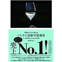 受験のプロに教わる ソムリエ試験対策講座 ワイン地図帳付き〈2020年度版〉