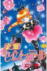 怪盗セイント・テール(1) (なかよしコミックス) Kindle版