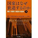 国家はなぜ衰退するのか(下):権力・繁栄・貧困の起源 (ハヤカワ・ノンフィクション文庫)