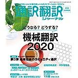 通訳翻訳ジャーナル 2020年7月号