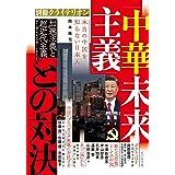 「中華未来主義」との対決(別冊クライテリオン)