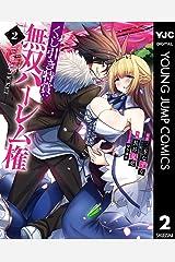くじ引き特賞:無双ハーレム権 2 (ヤングジャンプコミックスDIGITAL) Kindle版