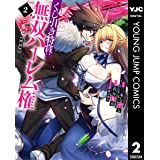 くじ引き特賞:無双ハーレム権 2 (ヤングジャンプコミックスDIGITAL)