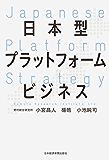 日本型プラットフォームビジネス (日本経済新聞出版)