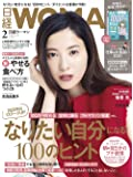 日経ウーマン2020年2月号増刊・ミニサイズ版【表紙:吉高由里子】