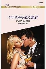 アテネから来た暴君 (ハーレクイン・ロマンス) Kindle版