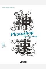 神速Photoshop [グラフィックデザイン編] (Web Professional Books) Kindle版