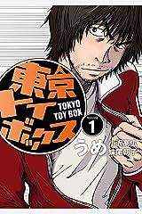 東京トイボックス【デジタルリマスター版】(1) (スタジオG3) Kindle版
