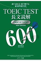 TOEIC(R)TEST長文読解TARGET600 NEW EDITION (速く読める・速く解ける厳選問題71問) Kindle版