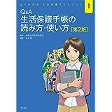 Q&A 生活保護手帳の読み方・使い方 第2版――よくわかる 生活保護ガイドブック (よくわかる生活保護ガイドブック)