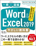 【Amazon.co.jp 限定】 Word & Excel 2019 やさしい教科書 [Office 2019/Off…