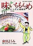 味いちもんめ~にっぽん食紀行~ (5) (ビッグコミックス)