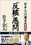 「反核」愚問: 日本人への遺言 最終章