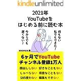 2021年YouTubeをはじめる前に読む本