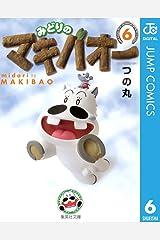 みどりのマキバオー 6 (ジャンプコミックスDIGITAL) Kindle版