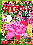 文字の大きなクロスワードEX-創刊- 2020年 06 月号 [雑誌]