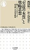 「失敗の本質」と戦略思想 ──孫子・クラウゼヴィッツで読み解く日本軍の敗因 (ちくま新書)