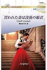 買われた妻は没落の姫君 ハーレクイン・ロマンス~純潔のシンデレラ~ Kindle版