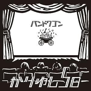 【Amazon.co.jp限定】バンドワゴン(CD)(デカジャケット付)