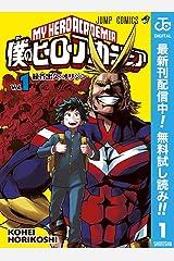 僕のヒーローアカデミア【期間限定無料】 1 (ジャンプコミックスDIGITAL) Kindle版