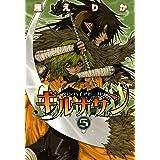 バンパイアドール・ギルナザン: 5 (ZERO-SUMコミックス)