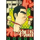 アゴなしゲンとオレ物語(9) (ヤングマガジンコミックス)