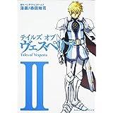 テイルズ オブ ヴェスペリア (2) (角川コミックス・エース 158-7)