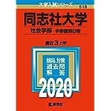 同志社大学(社会学部−学部個別日程) (2020年版大学入試シリーズ)