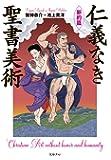 仁義なき聖書美術【新約篇】 (単行本)