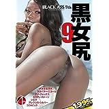 黒女尻9 [DVD]