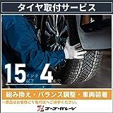 【47都道府県対応】タイヤ交換15インチ以下-4本(バランス調整込・商品持込専用)