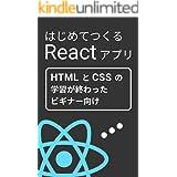 はじめてつくるReactアプリ