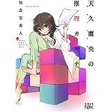 天久鷹央の推理カルテ (新潮文庫nex)