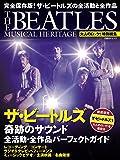大人のロック! 特別編集 ザ・ビートルズ 奇跡のサウンド 全活動・全作品パーフェクトガイド (日経BPムック)