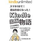 スマホ1台で!僕は作家になった!Kindle出版物語: パソコンじゃなくても、こんな簡単にできるんだ!