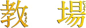 【メーカー特典あり】フジテレビ開局60周年企画『教場』(キービジュアルB6クリアファイル付) [DVD]