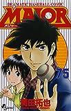 MAJOR(メジャー) 75 (少年サンデーコミックス)