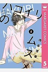 ハコイリのムスメ 5 (マーガレットコミックスDIGITAL) Kindle版