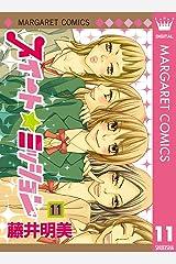 スイート☆ミッション 11 (マーガレットコミックスDIGITAL) Kindle版