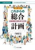 増補・改訂版 これからの総合計画 -人口減少時代での考え方・つくり方 (自治体議会政策学会叢書/COPA BOOKS)