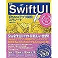 詳細! SwiftUI iPhoneアプリ開発入門ノート iOS 13 + Xcode11対応