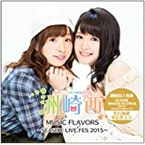 洲崎西 MUSIC FLAVORS~SEASIDE LIVE FES 2015~