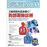 レジデントノート 2018年5月 Vol.20 No.3 X線所見を読み解く! 胸部画像診断〜読影の基本知識から浸潤影・結節影などの異常影,無気肺,肺外病変のみかたまで