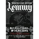 レミー・キルミスター自伝 ホワイト・ライン・フィーヴァー (Loft BOOKS)