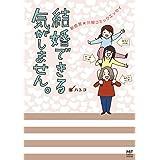 結婚できる気がしません。 新感覚★川柳コミックエッセイ
