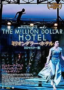 ミリオンダラー・ホテル HDマスター版 [DVD]